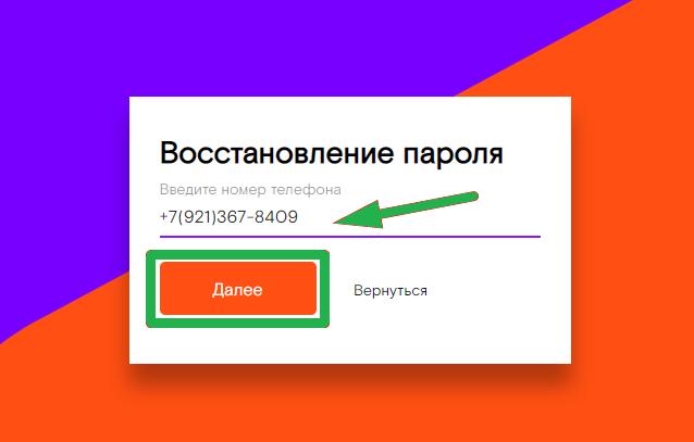 Восстановление пароля Ростелеком от личного кабинета