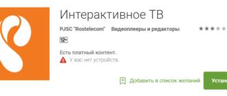 """Возможности приложения Ростелеком """"Интерактивное ТВ"""""""