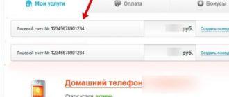 Регистрация личного кабинета Ростелеком по номеру лицевого счета в 2 клика