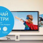 Инструкция для пользователя по подключению к телевизору интерактивного ТВ от провайдера Ростелеком