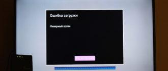 Телевидение Ростелеком не работает