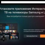Приложение Ростелеком для Смарт ТВ LG