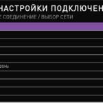 Как настроить каналы на телевизоре Ростелеком: пошаговая инструкция