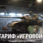 """Тариф """"Игровой"""" от Ростелеком и World of Tanks: выгоден ли союз?"""