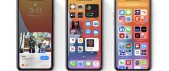 Отличия бета-версий Android 11 и iOS 14