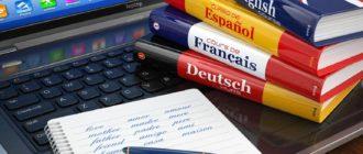 Популярные бесплатные приложения для изучения иностранных языков