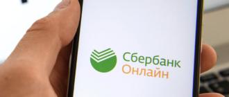 """Как оплатить интернет Ростелеком через """"Сбербанк Онлайн"""""""