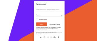 Как узнать пароль от личного кабинета абонента Ростелеком
