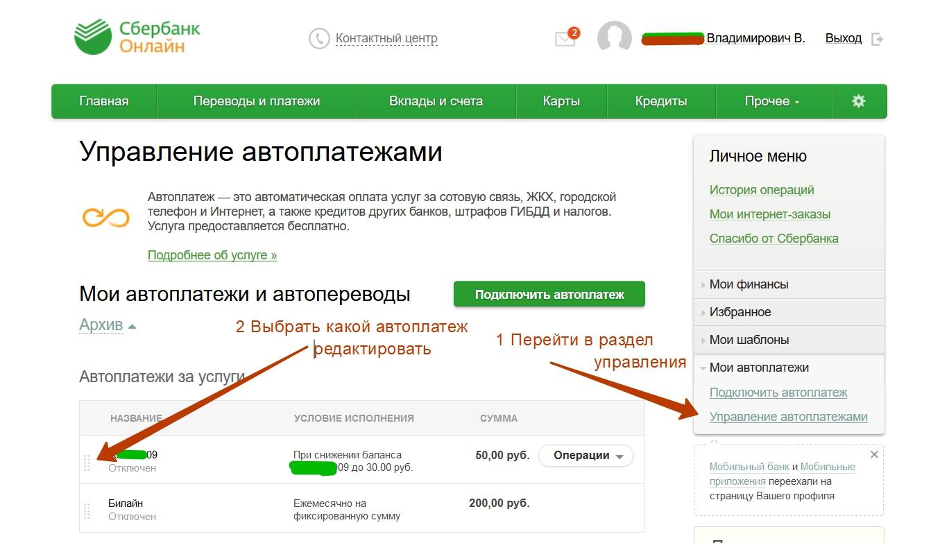 """Как оплатить интернет Ростелеком через """"Сбербанк Онлайн"""" - автоплатеж"""