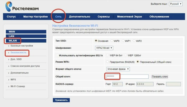 Как установить пароль на Wi-Fi роутер от Ростелекома