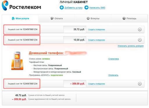 Как узнать задолженность за телефон в Ростелекоме в личном кабинете